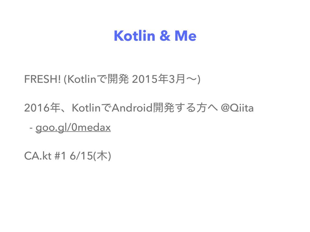 Kotlin & Me FRESH! (KotlinͰ։ൃ 20153݄ʙ) 2016ɺK...