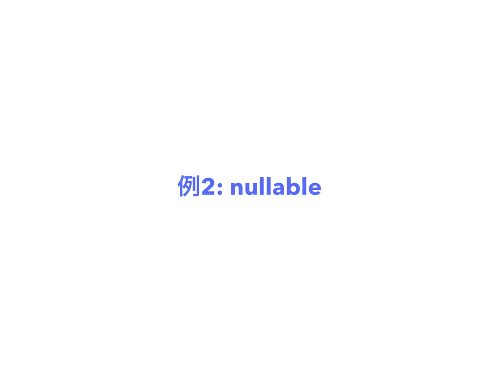 ྫ2: nullable