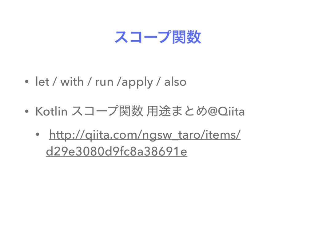είʔϓؔ • let / with / run /apply / also • Kotli...