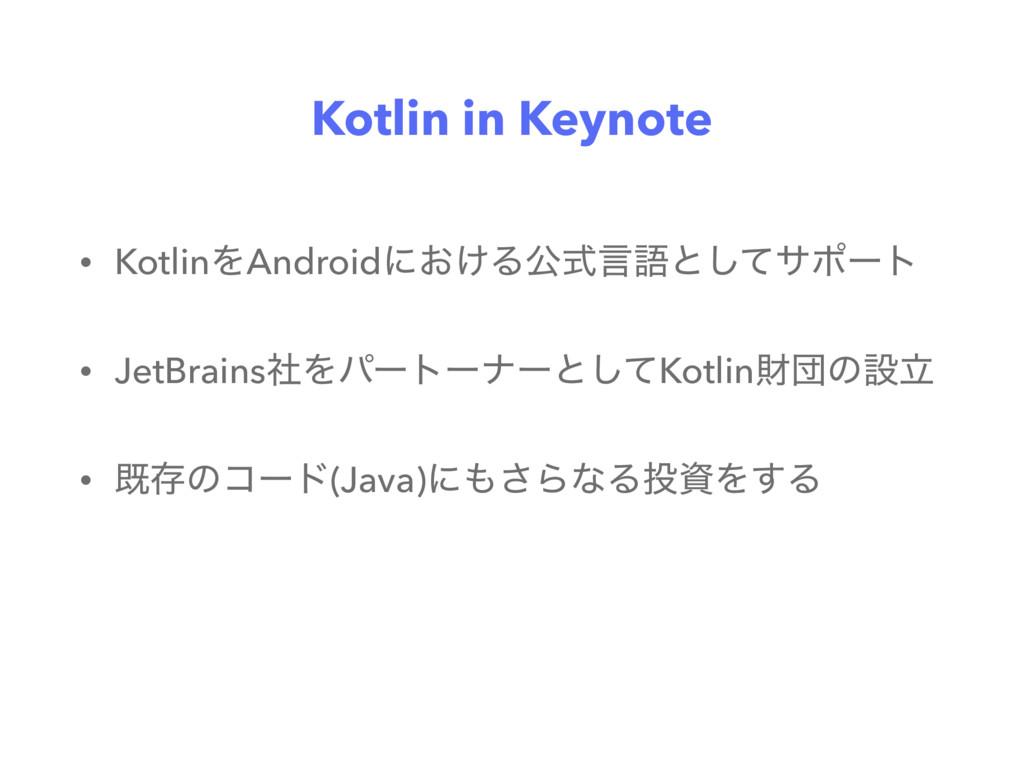 Kotlin in Keynote • KotlinΛAndroidʹ͓͚Δެࣜݴޠͱͯ͠αϙ...
