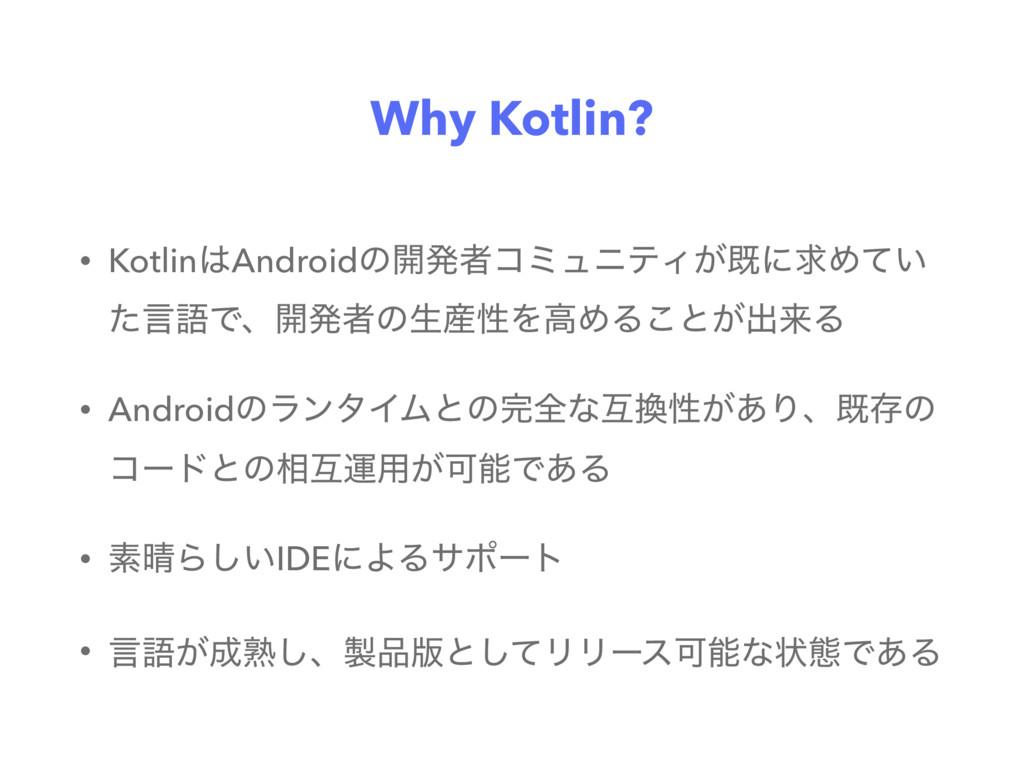 Why Kotlin? • KotlinAndroidͷ։ൃऀίϛϡχςΟ͕طʹٻΊ͍ͯ ͨ...