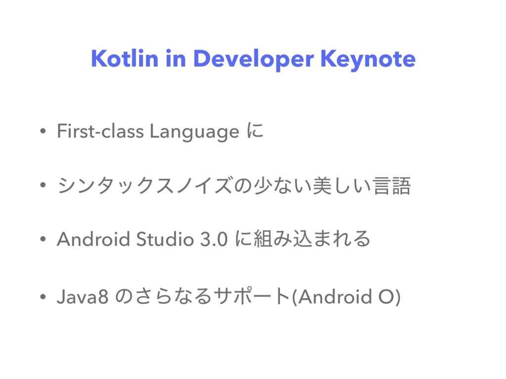 Kotlin in Developer Keynote • First-class Langu...