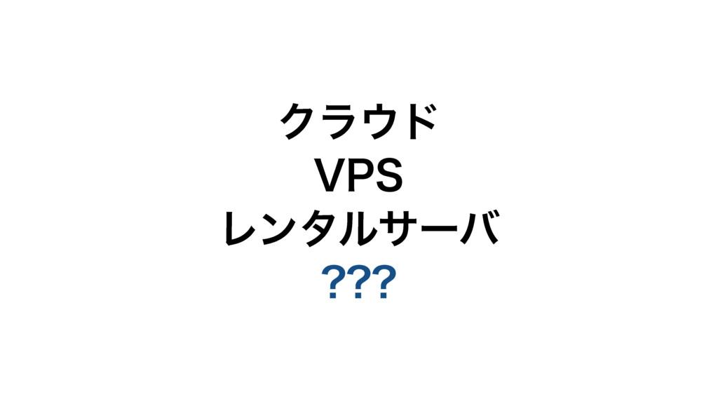 Ϋϥυ 714 Ϩϯλϧαʔό