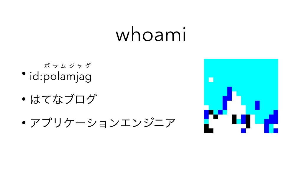 whoami • id:polamjag ϙ ϥ Ϝ δ ϟ ά • ͯͳϒϩά • ΞϓϦ...