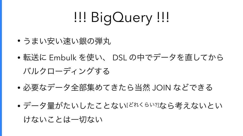 !!! BigQuery !!! • ͏·͍͍͍҆ۜͷؙ • సૹʹ Embulk Λ͍...