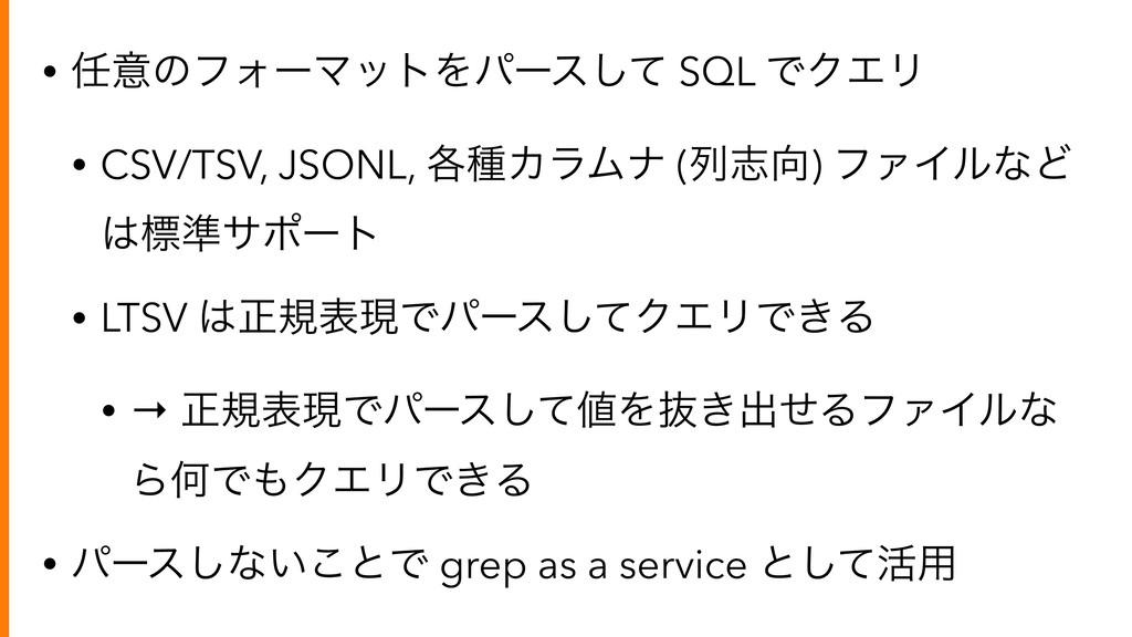 • ҙͷϑΥʔϚοτΛύʔεͯ͠ SQL ͰΫΤϦ • CSV/TSV, JSONL, ֤छ...