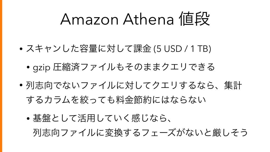Amazon Athena ஈ • εΩϟϯͨ͠༰ྔʹରͯ͠՝ۚ (5 USD / 1 TB...