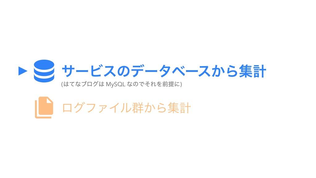 αʔϏεͷσʔλϕʔε͔Βूܭ ϩάϑΝΠϧ܈͔Βूܭ (ͯͳϒϩά MySQL ͳͷͰͦ...
