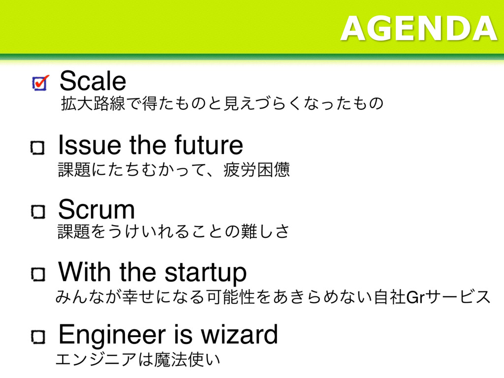 AGENDA Scale ֦େ࿏ઢͰಘͨͷͱݟ͑ͮΒ͘ͳͬͨͷ Issue the fut...