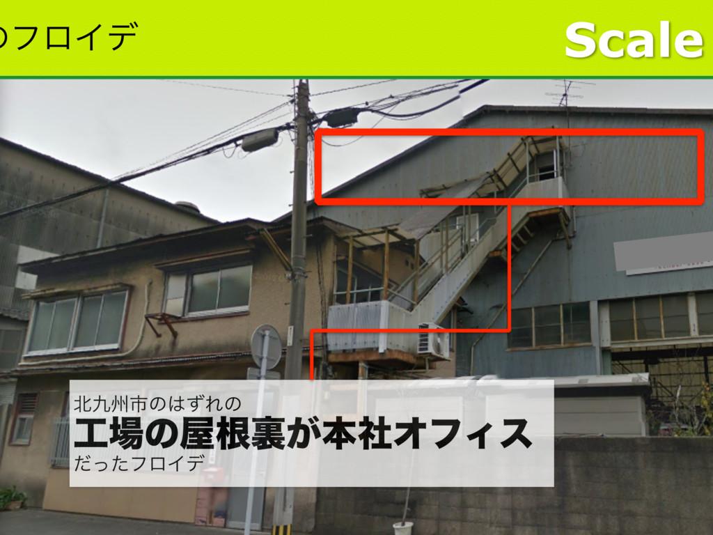 Scale भࢢͷͣΕͷ ͷࠜཪ͕ຊࣾΦϑΟε ͩͬͨϑϩΠσ ͷϑϩΠσ