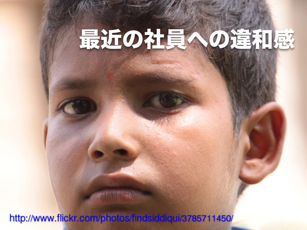 ࠷ۙͷࣾһͷҧײ http://www.flickr.com/photos/findsid...