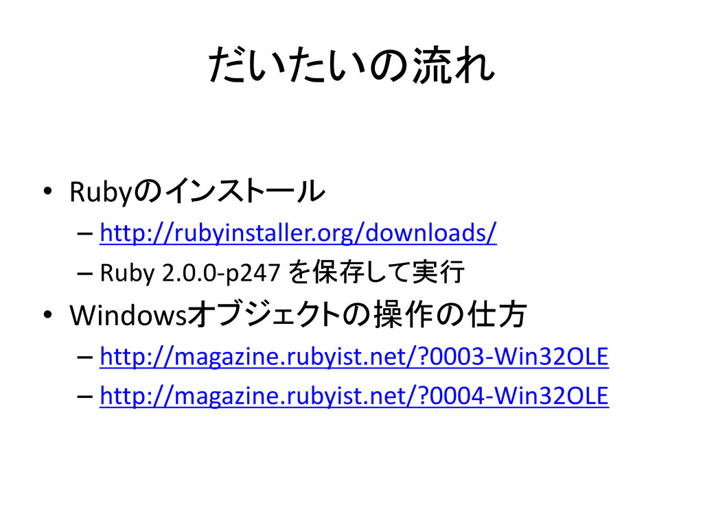 だいたいの流れ • Rubyのインストール – http://rubyinstaller.or...