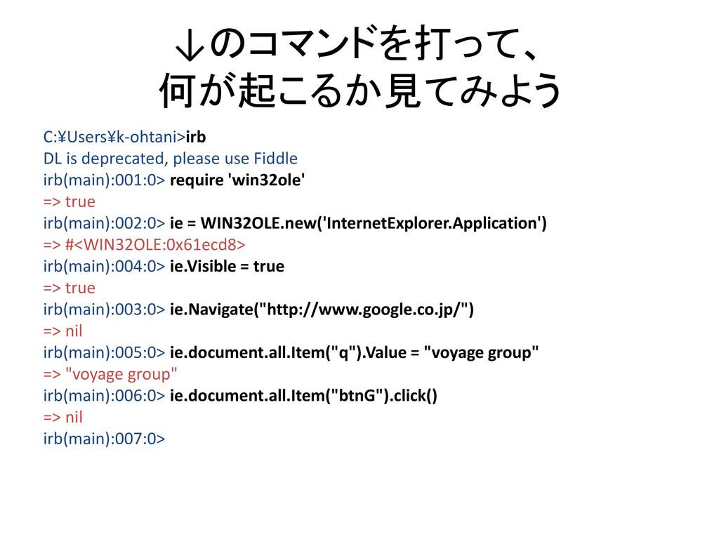 ↓のコマンドを打って、 何が起こるか見てみよう C:¥Users¥k-ohtani>irb D...