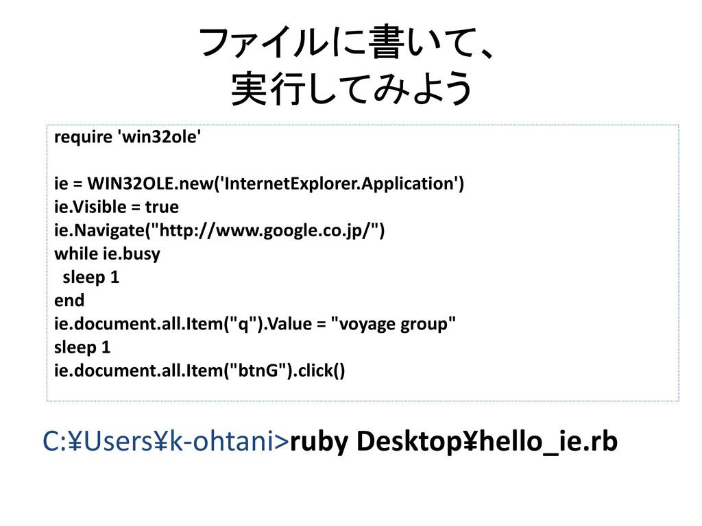 ファイルに書いて、 実行してみよう require 'win32ole' ie = WIN32...