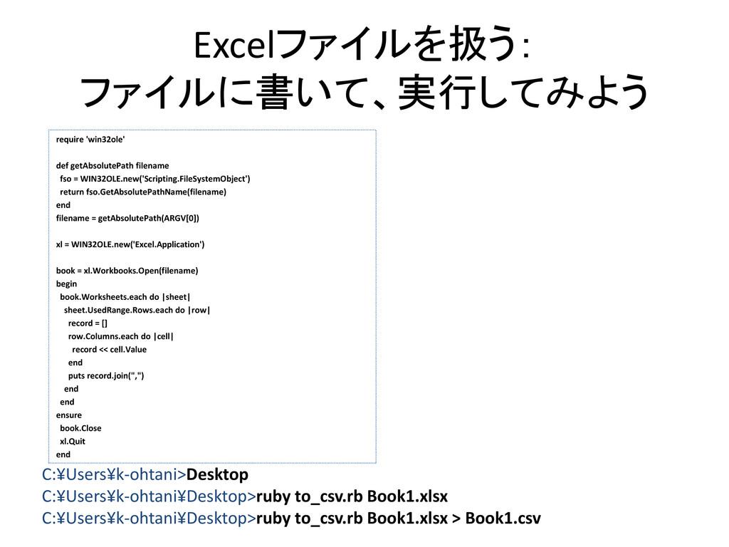 Excelファイルを扱う: ファイルに書いて、実行してみよう require 'win32ol...