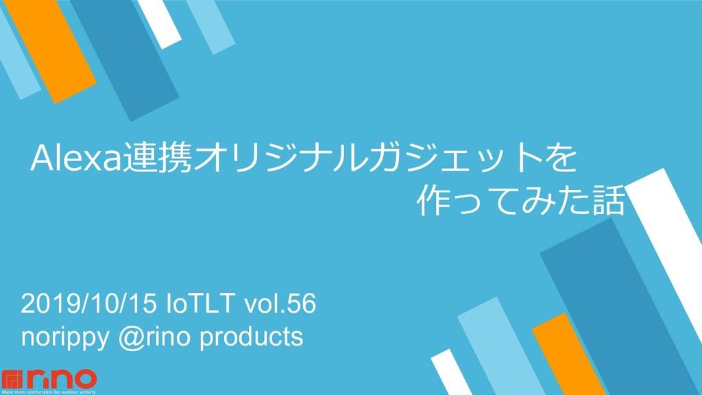 Alexa連携オリジナルガジェットを 作ってみた話 2019/10/15 IoTLT vol....