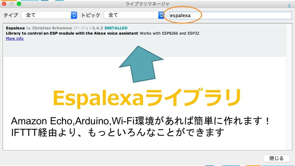 Espalexaライブラリ 8 Amazon Echo,Arduino,Wi-Fi環境があれば...