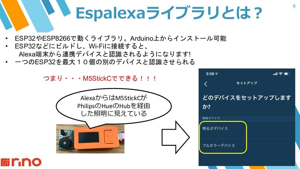 9 Espalexaライブラリとは︖ • ESP32やESP8266で動くライブラリ。Ardu...
