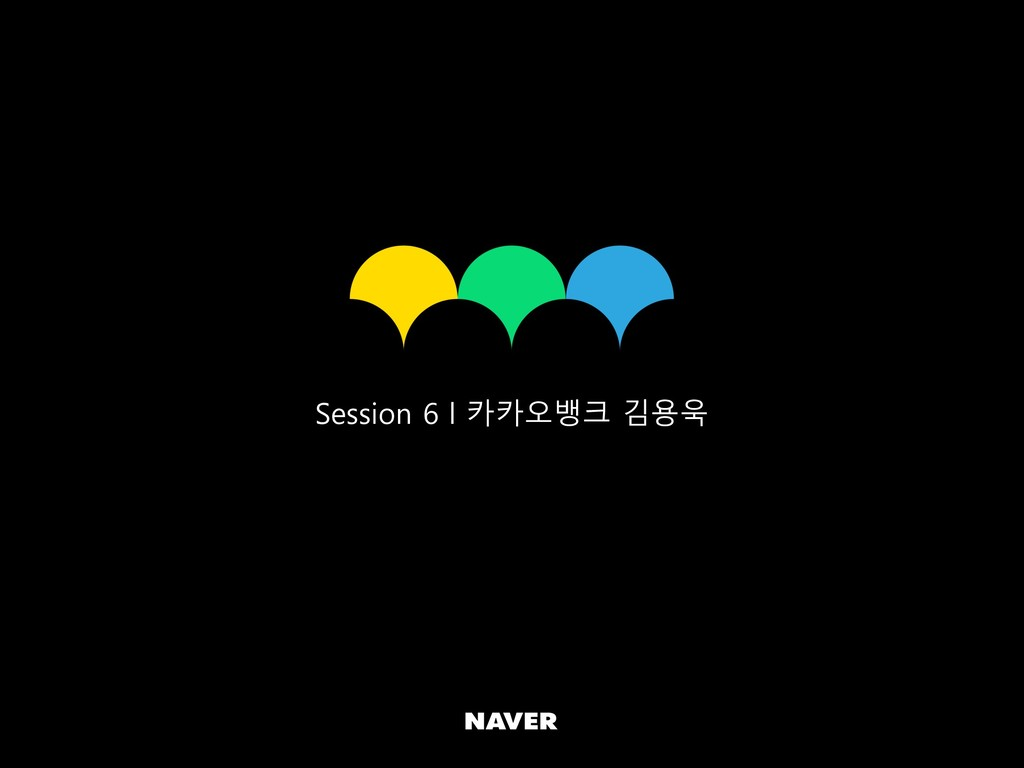 Session 6 l 카카오뱅크 김용욱