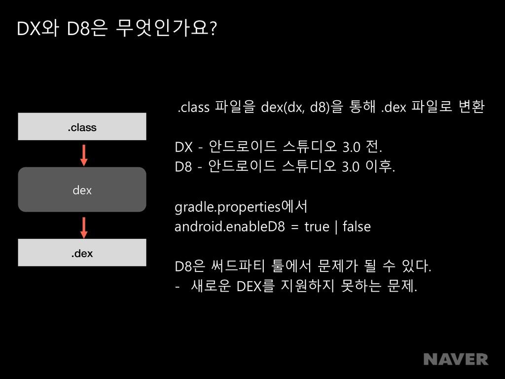 DX와 D8은 무엇인가요? dex .class .dex .class 파일을 dex(d...
