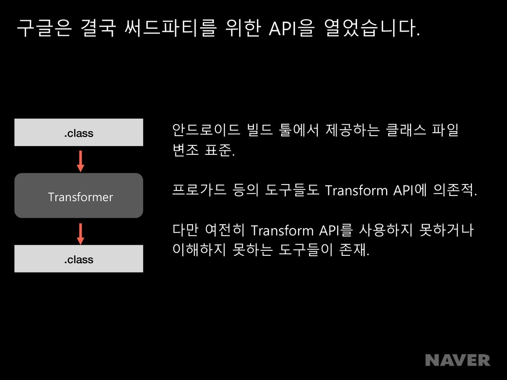 구글은 결국 써드파티를 위한 API을 열었습니다. Transformer .class ...