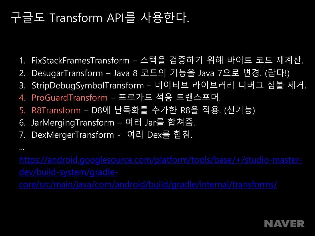 구글도 Transform API를 사용한다. 1. FixStackFramesTrans...