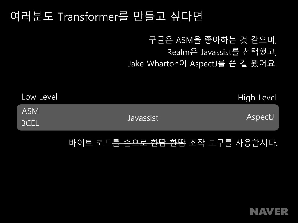 여러분도 Transformer를 만들고 싶다면 ASM BCEL Javassist As...