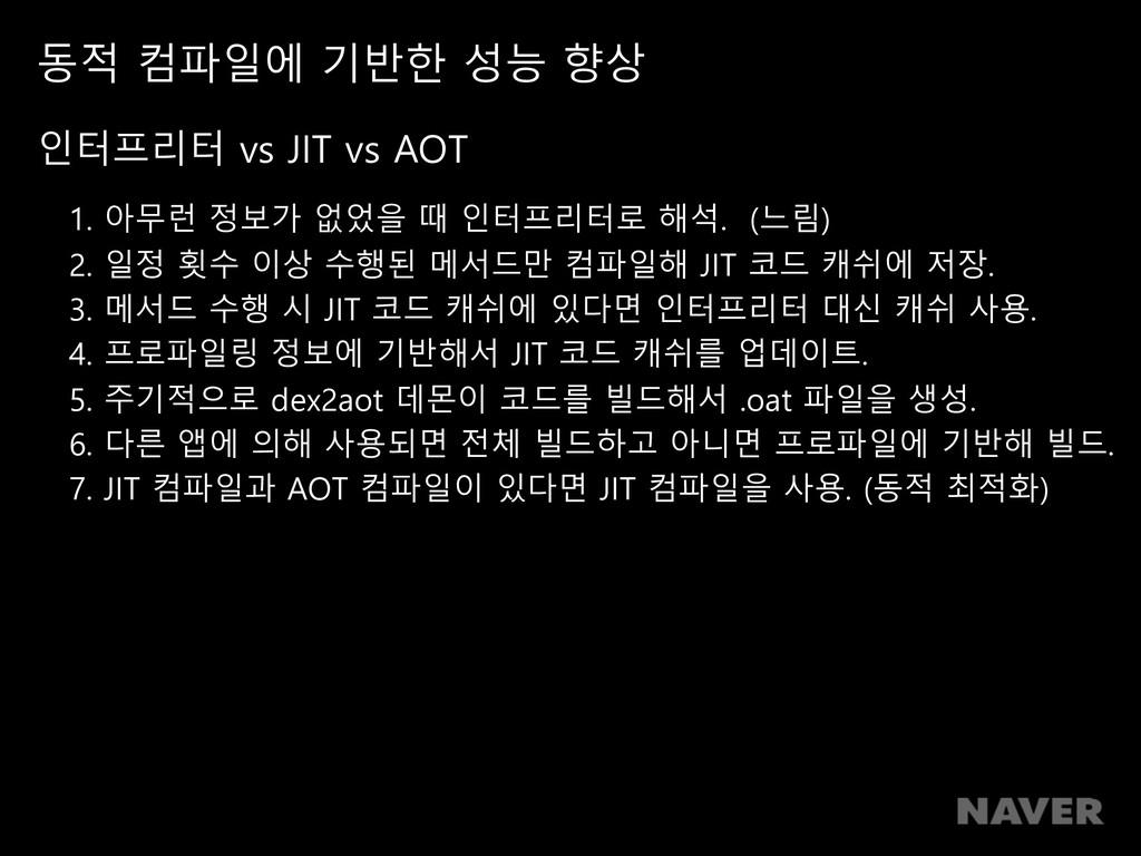 동적 컴파일에 기반한 성능 향상 인터프리터 vs JIT vs AOT 1. 아무런 정보...