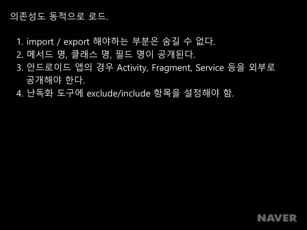의존성도 동적으로 로드. 1. import / export 해야하는 부분은 숨길 수 ...