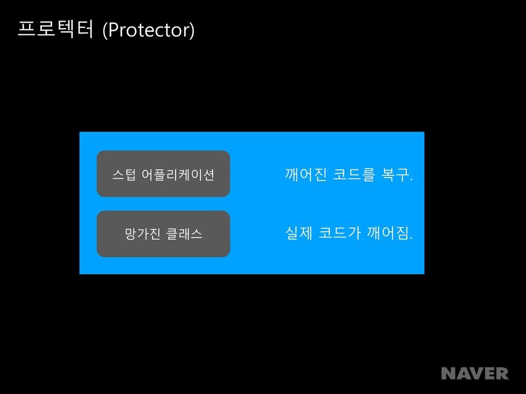 프로텍터 (Protector) 스텁 어플리케이션 깨어진 코드를 복구. 망가진 클래스 ...