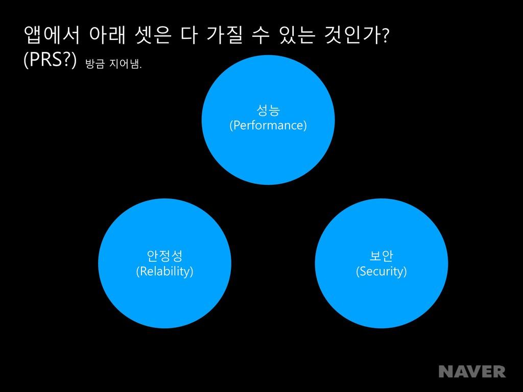성능 (Performance) 안정성 (Relability) 보안 (Security)...