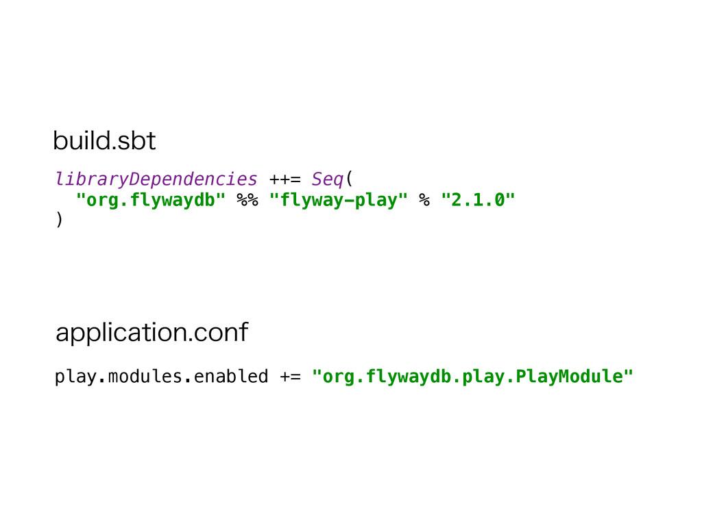 "libraryDependencies ++= Seq( ""org.flywaydb"" %%..."