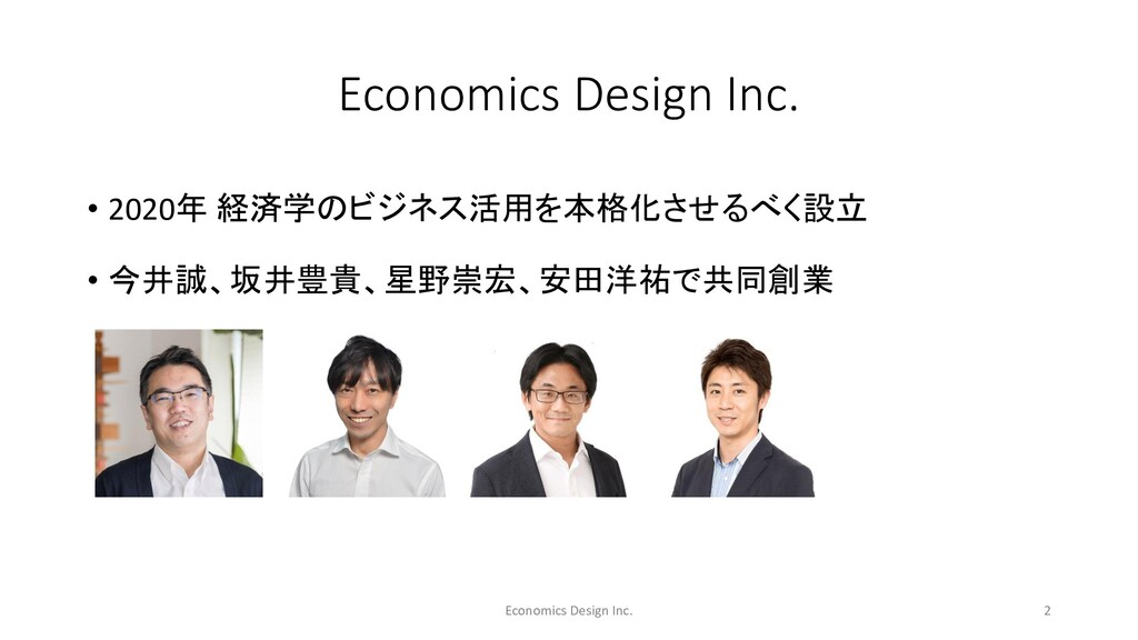 Economics Design Inc. • 2020年 経済学のビジネス活用を本格化させる...