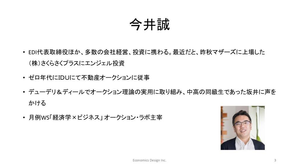 今井誠 • EDI代表取締役ほか、多数の会社経営、投資に携わる。最近だと、昨秋マザーズに上場し...