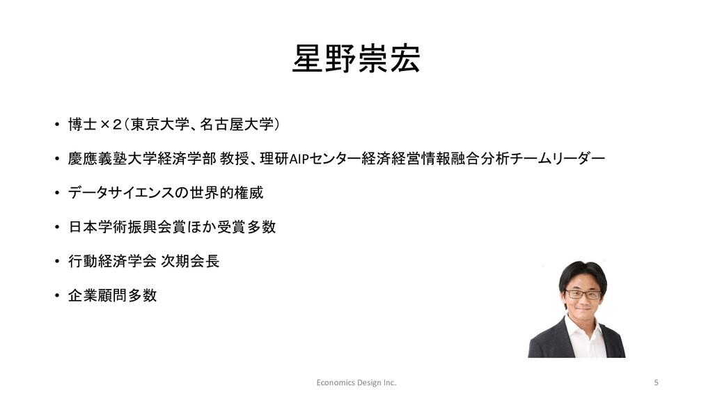 星野崇宏 • 博士×2(東京大学、名古屋大学) • 慶應義塾大学経済学部 教授、理研AIPセン...