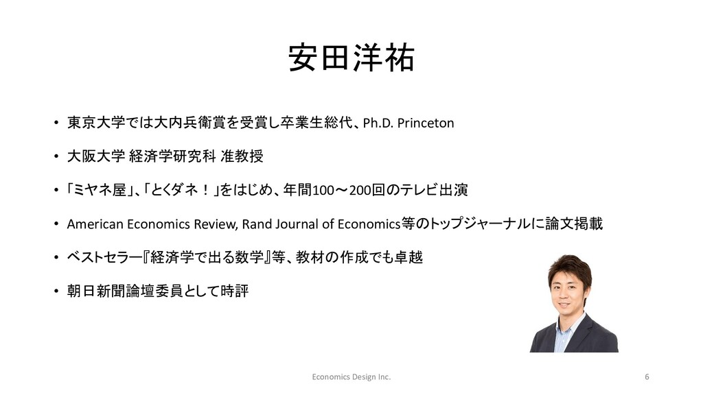 安田洋祐 • 東京大学では大内兵衛賞を受賞し卒業生総代、Ph.D. Princeton • 大...