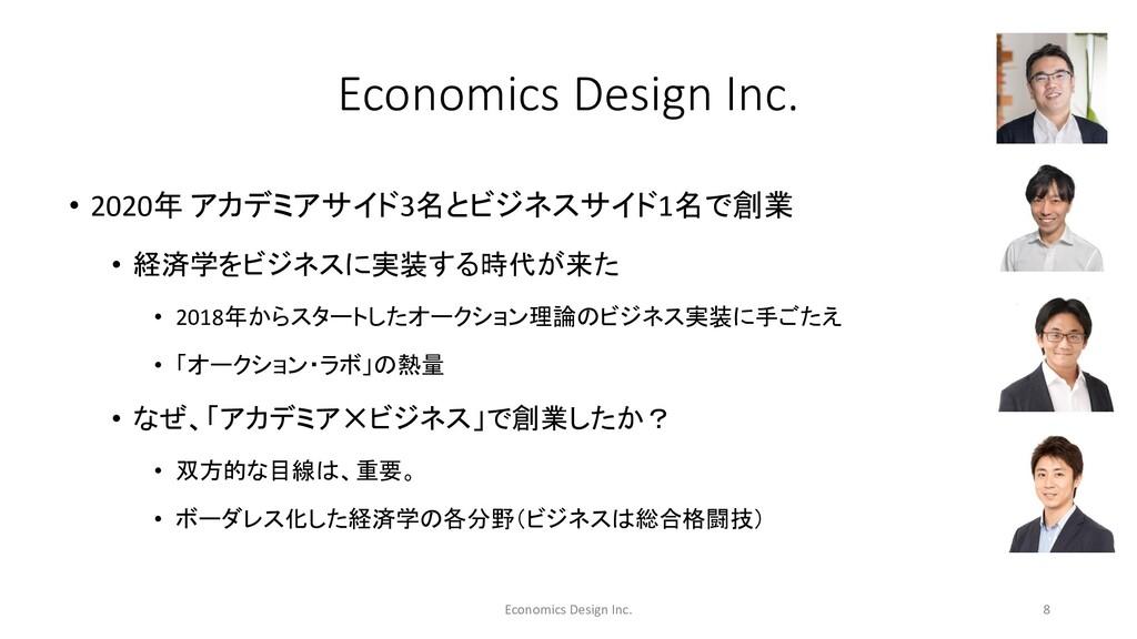 Economics Design Inc. • 2020年 アカデミアサイド3名とビジネスサイ...