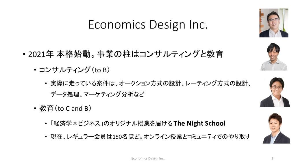 Economics Design Inc. • 2021年 本格始動。事業の柱はコンサルティン...