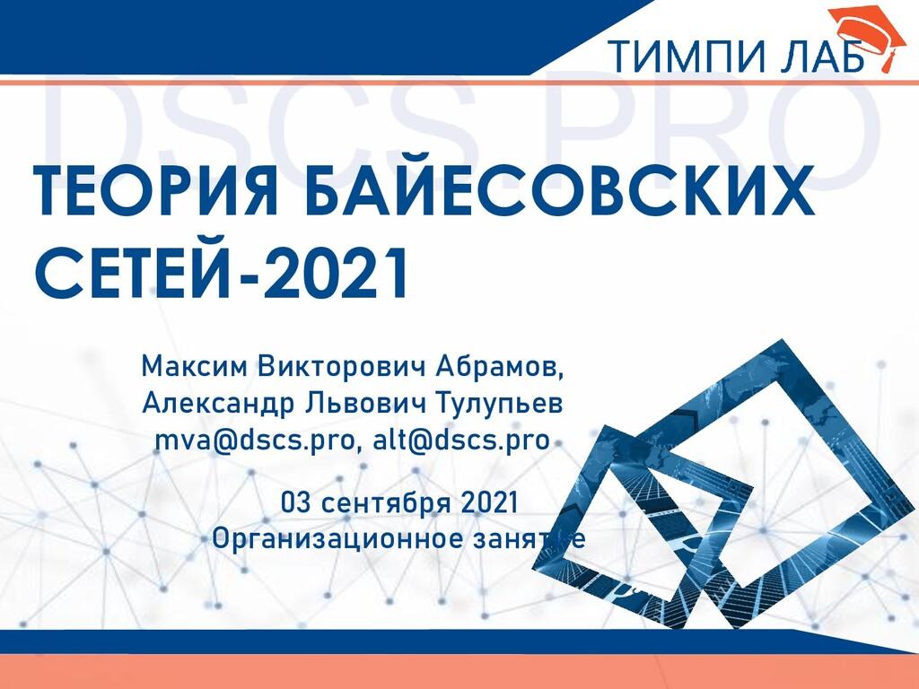 ТЕОРИЯ БАЙЕСОВСКИХ СЕТЕЙ-2021 Максим Викторович...