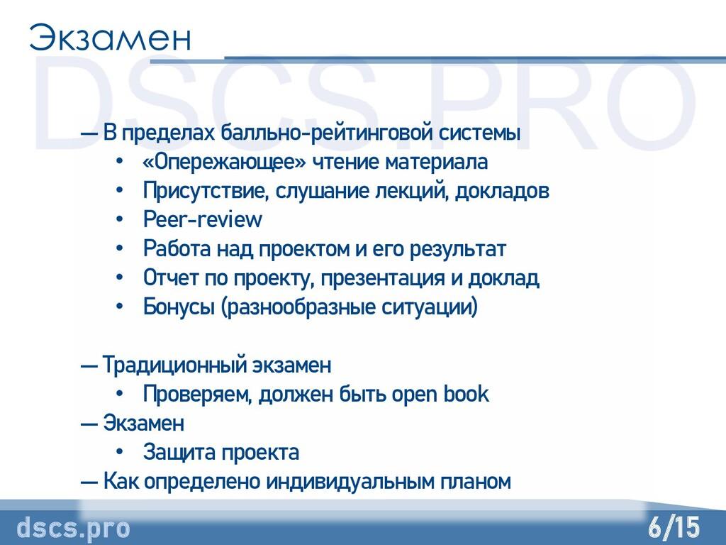 6/15 Экзамен — В пределах балльно-рейтинговой с...