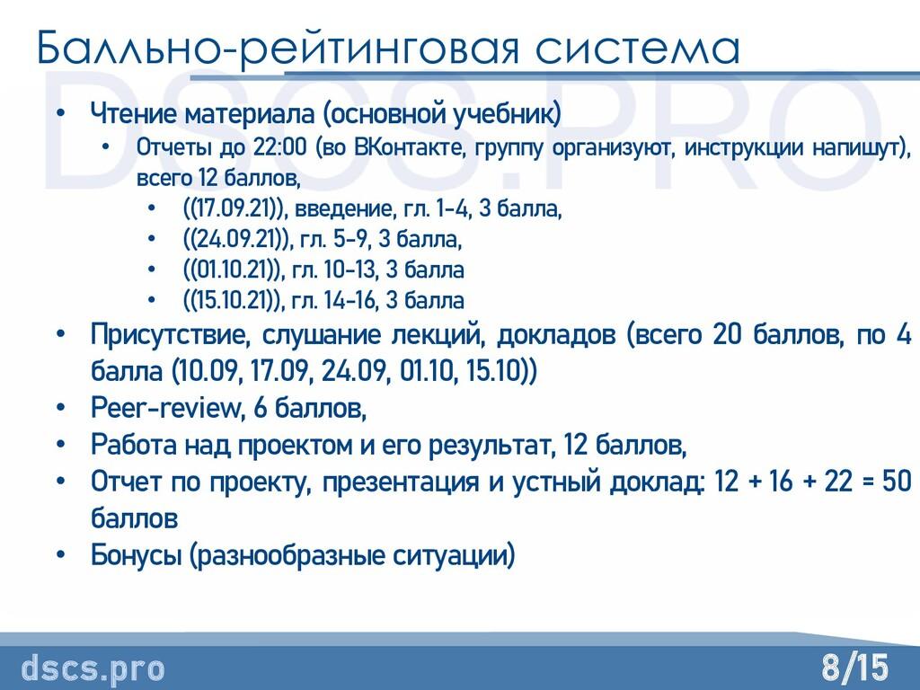 8/15 Балльно-рейтинговая система • Чтение матер...