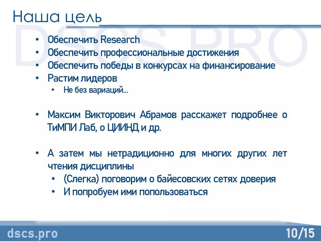 10/15 Наша цель • Обеспечить Research • Обеспеч...