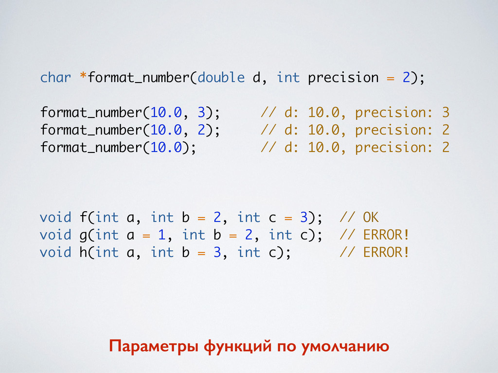 char *format_number(double d, int precision = 2...