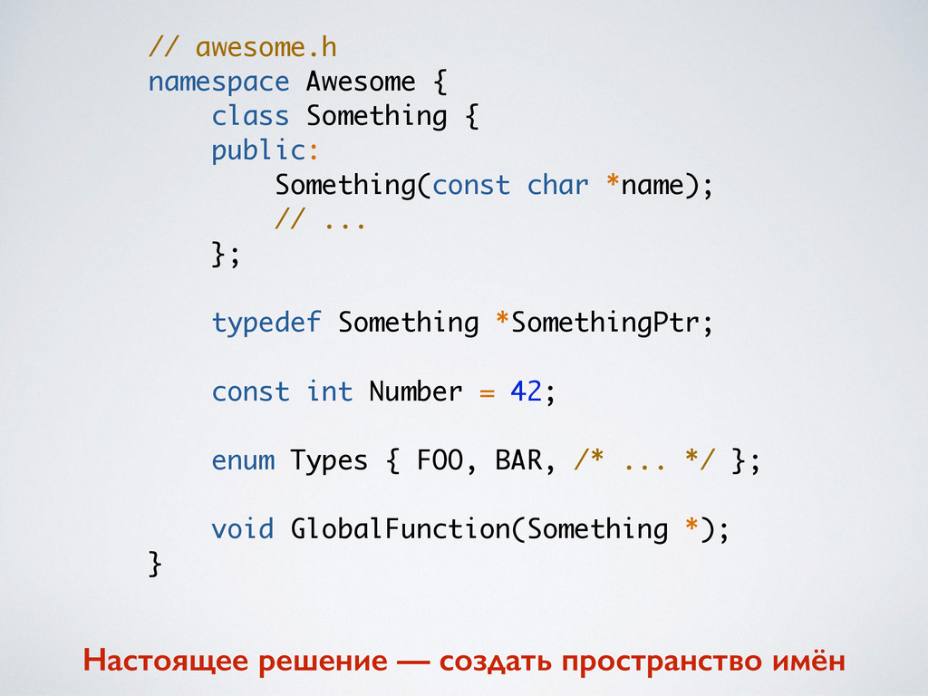 // awesome.h namespace Awesome { class Somethin...