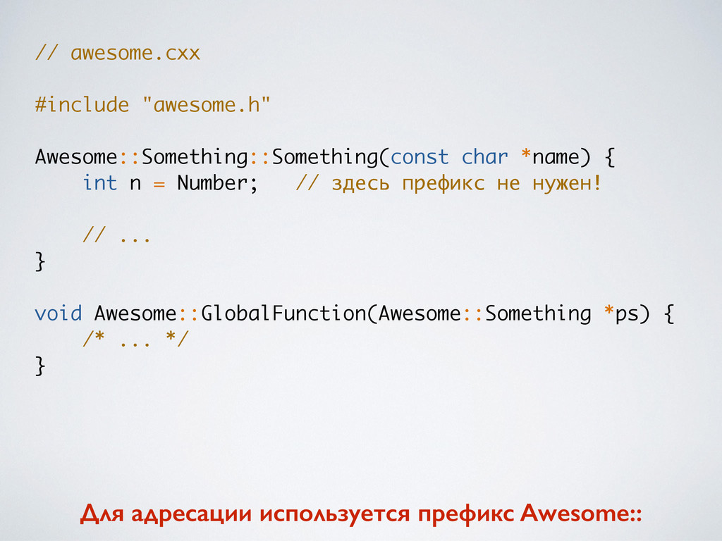 """// awesome.cxx ! #include """"awesome.h"""" ! Awesome..."""