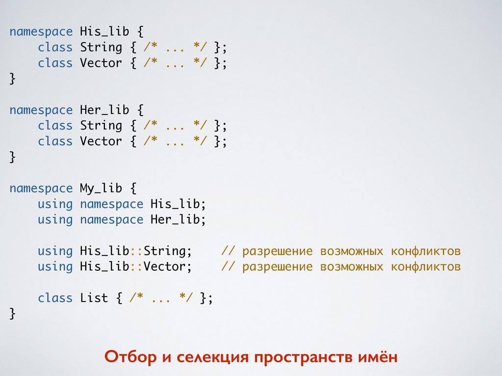 namespace His_lib { class String { /* ... */ };...