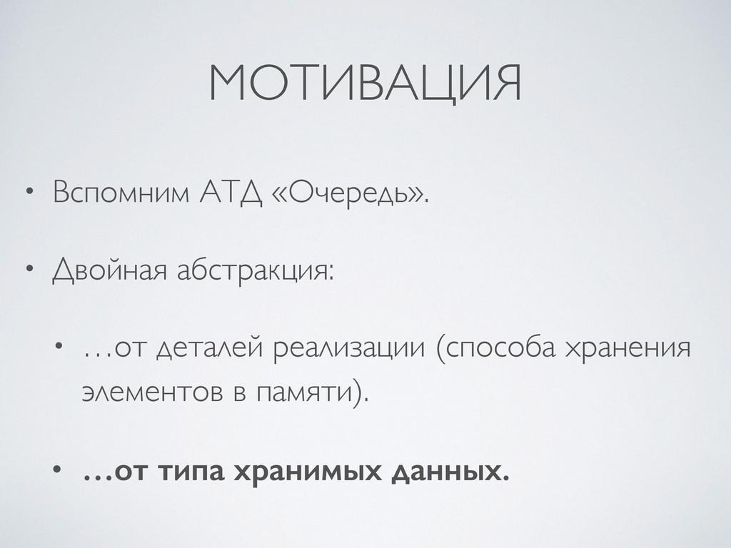 МОТИВАЦИЯ • Вспомним АТД «Очередь».  • Двойна...