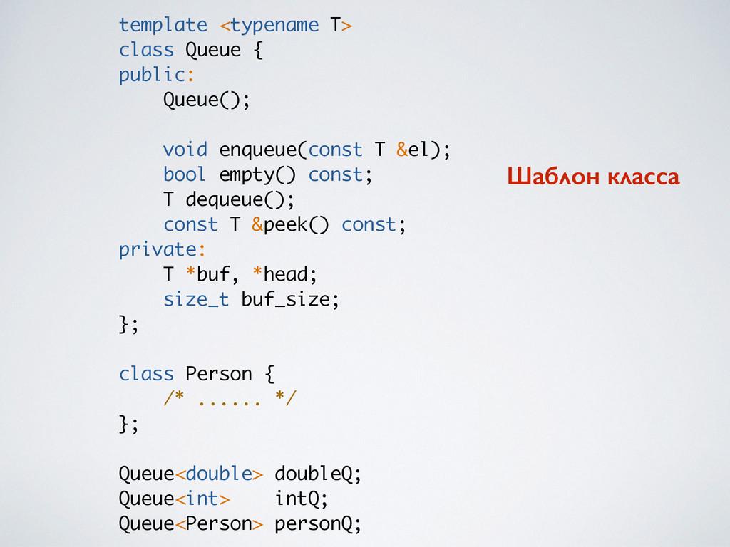 Шаблон класса template <typename T> class Queue...