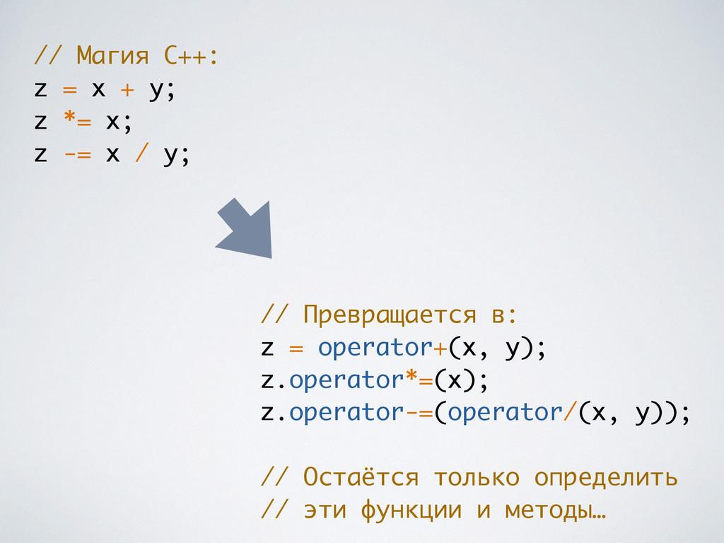 // Превращается в: z = operator+(x, y); z.opera...