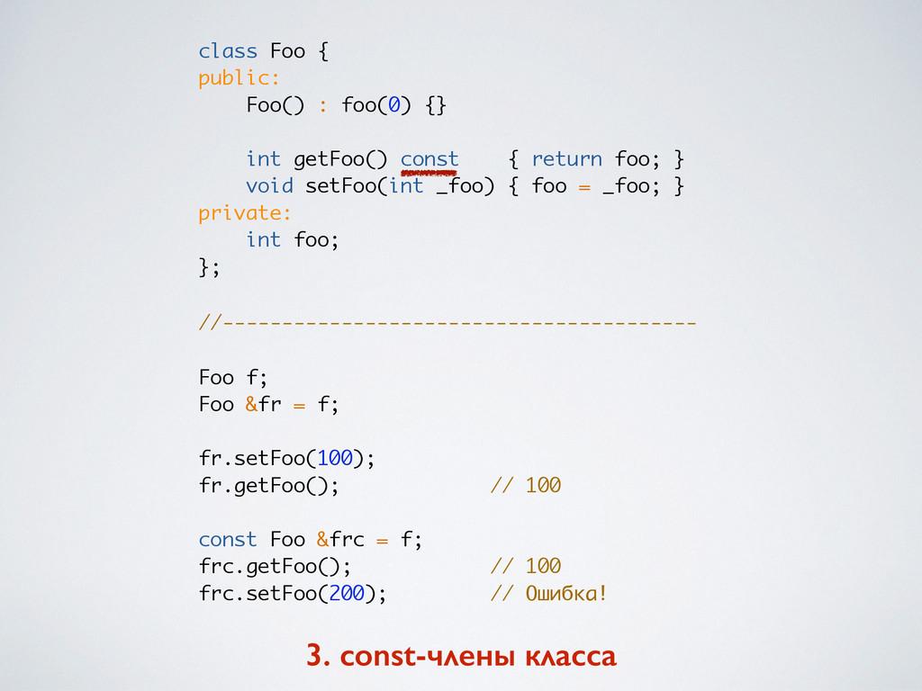 class Foo { public: Foo() : foo(0) {} int getFo...